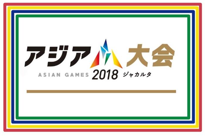 アジア大会
