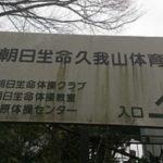 朝日生命クラブ