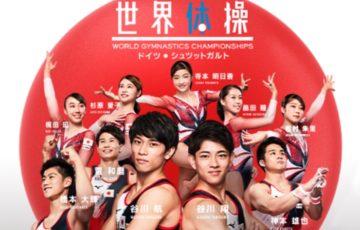 世界 体操