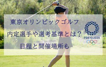 オリンピック ゴルフ