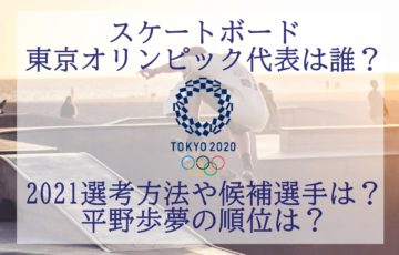 オリンピック スケートボード 代表